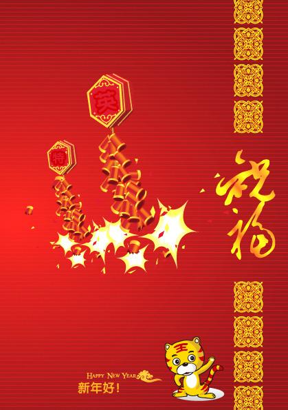 特企业在线祝您新年快乐 -抚顺网站建设 英特企业在线提供网页设计图片